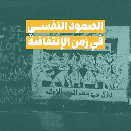 Qanuni Podcast (S01 E03): الصمود النفسي في زمن الإنتفاضة