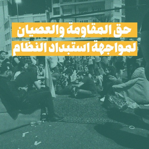 Qanuni Podcast (S01 E04): حق المقاومة والعصيان لمواجهة استبداد النظام