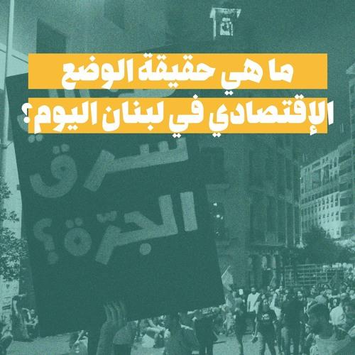 Qanuni Podcast (S01 E05): ما هي حقيقة الوضع الإقتصادي في لبنان اليوم؟