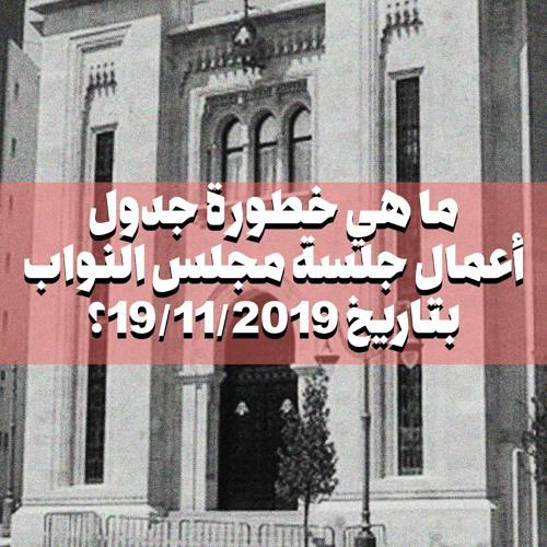 Qanuni Podcast (S01 E07): ما هي خطورة جدول أعمال جلسة مجلس النواب بتاريخ ١٩/١١/٢٠١٩؟