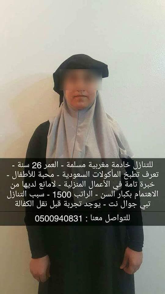 إعلان صادم للتنازل بمقابل مادي عن خادمات مغربيات في السعودية