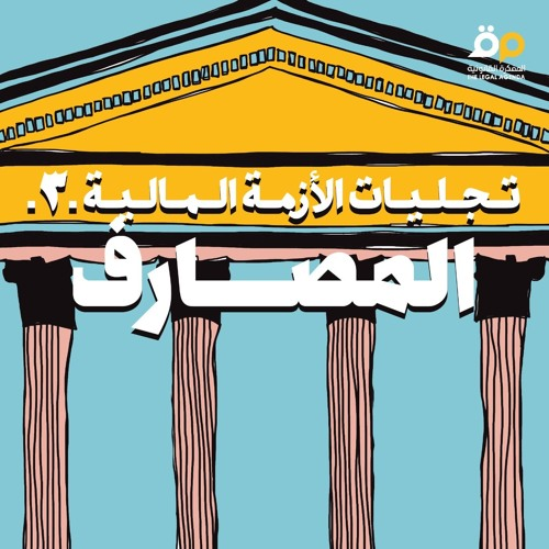 Qanuni Podcast (S01 E11): تجليات الأزمة المالية (٣) – المصارف