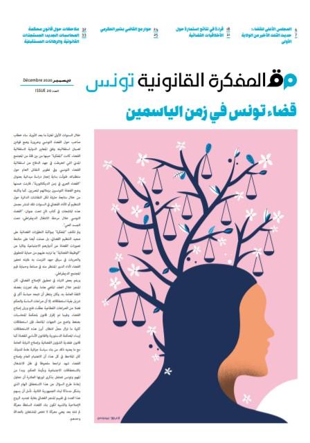 صدر العدد 20 من مجلة المفكرة القانونية | تونس | قضاء تونس في زمن الياسمين