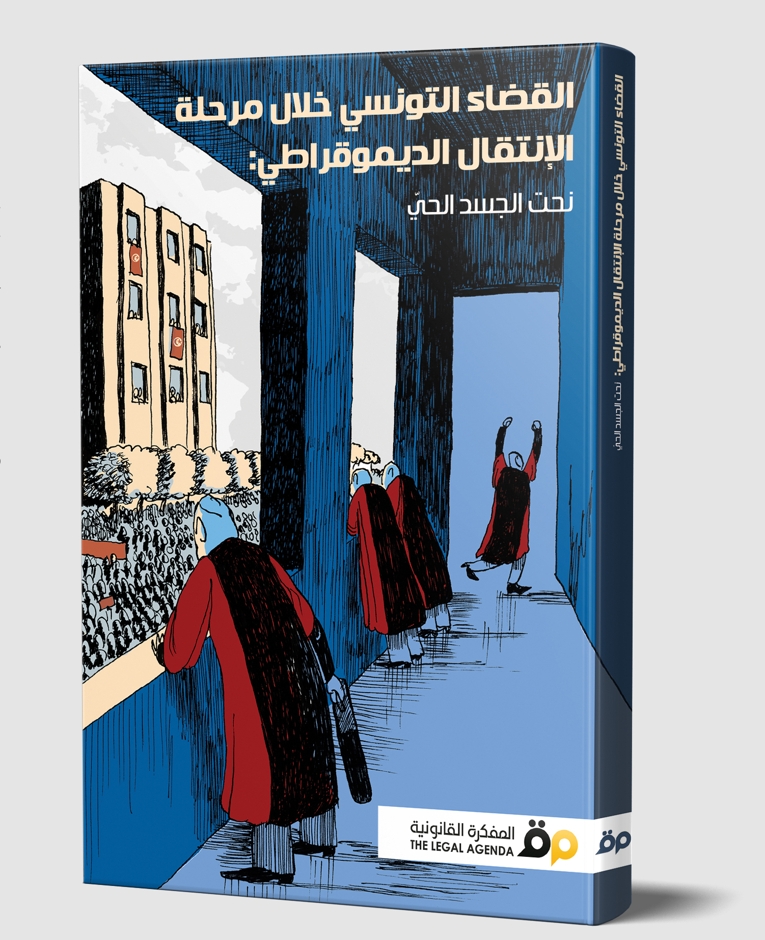 القضاء التونسي خلال مرحلة الإنتقال الديموقراطي: نحت الجسد الحي